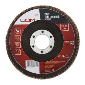 Круг лепестковый торцевой LOM, 115 × 22 мм, Р80 Ош