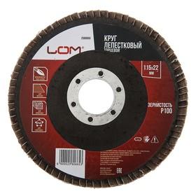 Круг лепестковый торцевой LOM, 115 × 22 мм, Р100 Ош