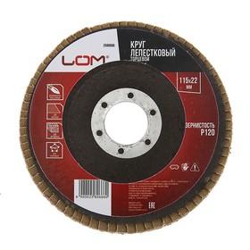 Круг лепестковый торцевой LOM, 115 × 22 мм, Р120 Ош