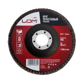 Круг лепестковый торцевой LOM, 125 × 22 мм, Р80 Ош