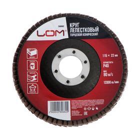 Круг лепестковый торцевой конический LOM, 115 х 22 мм, Р40 Ош