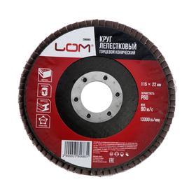 Круг лепестковый торцевой конический LOM, 115 х 22 мм, Р60 Ош