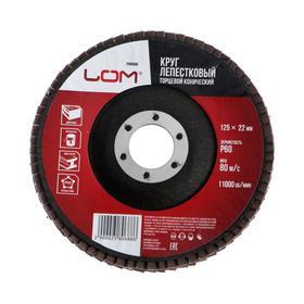 Круг лепестковый торцевой конический LOM, 125 × 22 мм, Р60 Ош