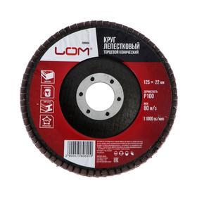 Круг лепестковый торцевой конический LOM, 125 × 22 мм, Р100 Ош