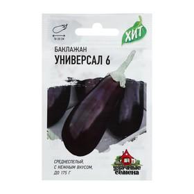 Семена Баклажан 'Универсал 6', среднеспелый, 0,2 г Ош