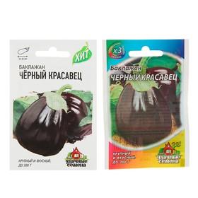 Семена Баклажан 'Черный красавец', среднеспелый, 0,3 г Ош