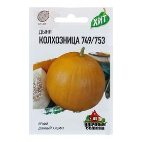 Семена Дыня 'Колхозница 749/753', 1,0 г Ош