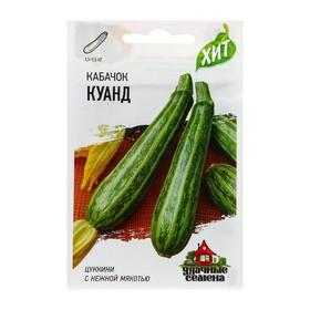 """Семена Кабачок """"Куанд"""", 1,5 г"""
