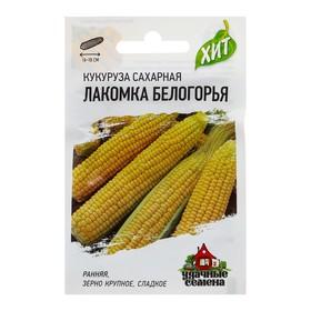 """Семена Кукуруза сахарная """"Лакомка Белогорья"""", 5 г"""