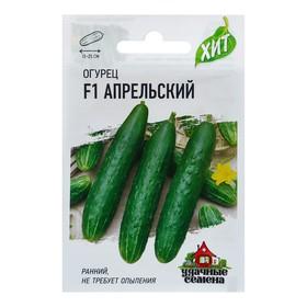 "Семена Огурец ""Апрельский"" F1, скороспелый, партенокарпический, 0,3 г  серия ХИТ х3"