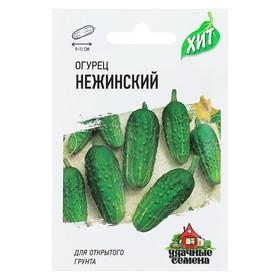 """Семена Огурец """"Нежинский"""", раннеспелый, пчелоопыляемый, 0,5 г"""