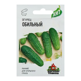 """Семена Огурец """"Обильный"""", раннеспелый, пчелоопыляемый, 0,5 г"""