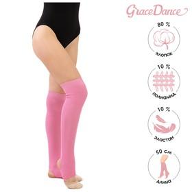 Гетры для танцев №5, без носка и пятки, L= 50 см, цвет розовый Ош