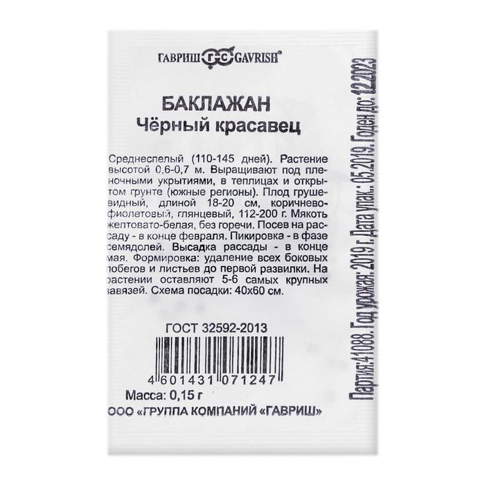 Семена Баклажан «Черный красавец», б/п, раннеспелый, 0,15 г