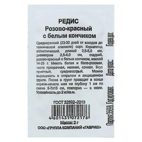 Семена Редис Розово-красный с белым кончиком, бп, 2 г Ош