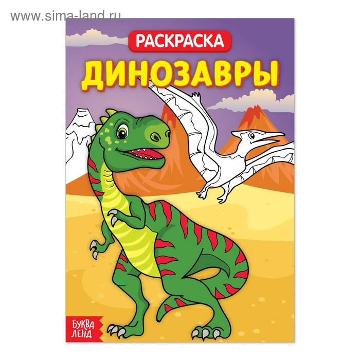 Раскраска «Динозавры», 20 стр. (2864148) - Купить по цене ...