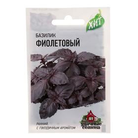 Семена Базилик 'Фиолетовый', 0,3 г Ош