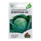 """Семена Капуста белокочанная """"Белорусская 455"""",  для квашения, 0,5 г"""