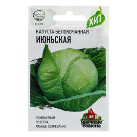 "Семена Капуста белокочанная ""Июньская"" ранняя, 0,5 г"