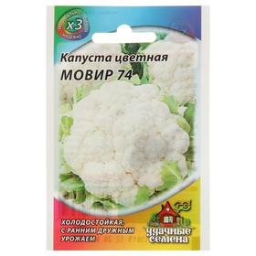 "Семена Капуста цветная ""Мовир 74"", 0,3 г"