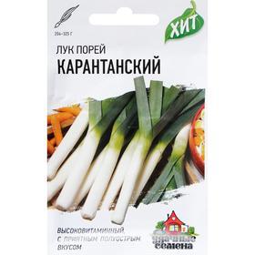 """Семена Лук порей """"Карантанский"""", 1 г  серия ХИТ х3"""