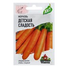 """Семена Морковь """"Детская сладость"""", 2 г"""