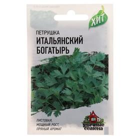 Семена Петрушка 'Итальянский богатырь', 2 г Ош