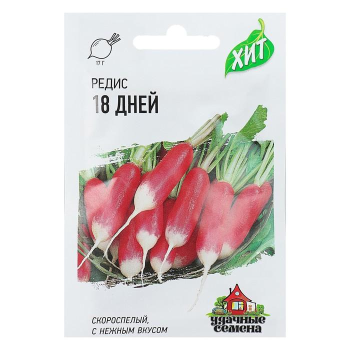 Семена Редис 18 дней 2,0 г ХИТ х3