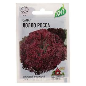 Семена Салат 'Лолло Росса' листовой, бордовый, 0,5 г Ош