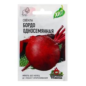 """Семена Свекла """"Бордо"""" односемянная, 3 г"""