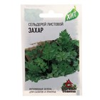 """Семена Сельдерей """"Захар"""" листовой, 0,3 г"""