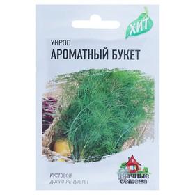 Семена Укроп 'Ароматный букет', 2 г Ош
