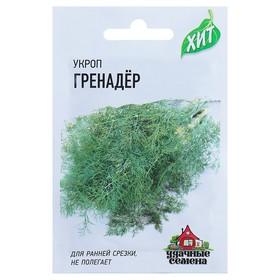 Семена Укроп 'Гренадер', 2 г Ош