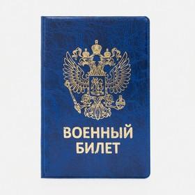 Обложка для военного билета, цвет синий