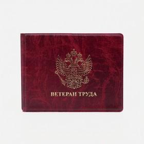 Обложка для удостоверения ветерана труда, герб, тиснение, цвет бордовый