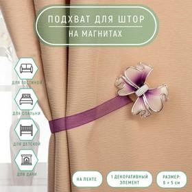 Подхват для штор «Бант», 6 × 5 см, цвет сиреневый Ош