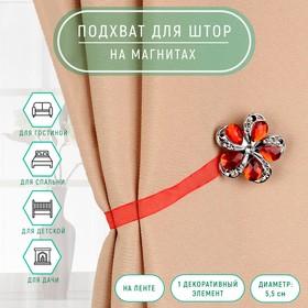 Подхват для штор «Цветок ромашка», d = 5,5 см, цвет красный Ош