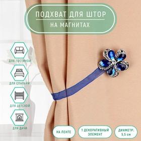 Подхват для штор «Цветок ромашка», d = 5,5 см, цвет синий Ош