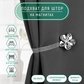 Подхват для штор «Цветок ромашка», d = 5,5 см, цвет серебряный Ош