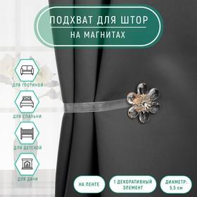 Подхват для штор «Цветок нежный», d = 5,5 см, цвет белый Ош