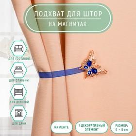 Подхват для штор «Бабочка яркая», 6 × 5 см, цвет синий Ош