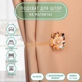 Подхват для штор «Цветок», 5 × 5 см, цвет золотой Ош