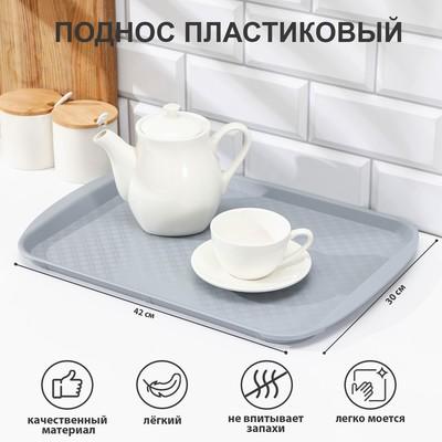 Поднос, 42×30 см, цвет серый - Фото 1