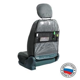 Органайзер-защита на переднее сиденье, 60 х 43 см Ош