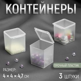 Контейнеры для хранения мелочей, 4 × 4,2 × 4,7 см, 3 шт Ош