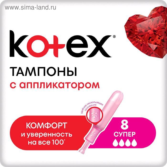 Kotex тампоны с аппликатором Super 8 шт.