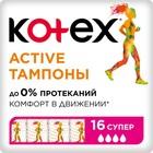 Тампоны Kotex Active Super, 16 шт.
