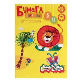Бумага цветная двусторонняя А4 на скрепке, 16 листов, 8 цветов «Каляка-Маляка»