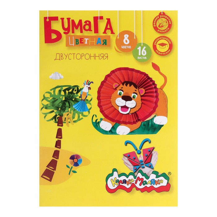 Бумага цветная двусторонняя А4 на скрепке, 16 листoв, 8 цветов «Каляка-Маляка»