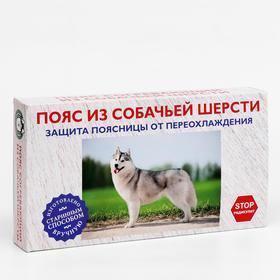 Пояс из собачьей шерсти (круговой), р-р 52-54-56 Ош
